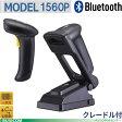 ウェルコムデザイン/クレードル付セット(USB)1560P-U Bluetooth無線/CCDバーコードスキャナ 【送料無料・代引手数料無料】【02P03Dec16】