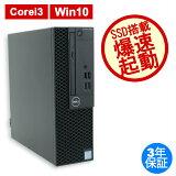 【3年保証】 中古パソコン DELL OPTIPLEX 3050【Win10 Pro】[Core i3/Windows 10 Pro/デスクトップ]