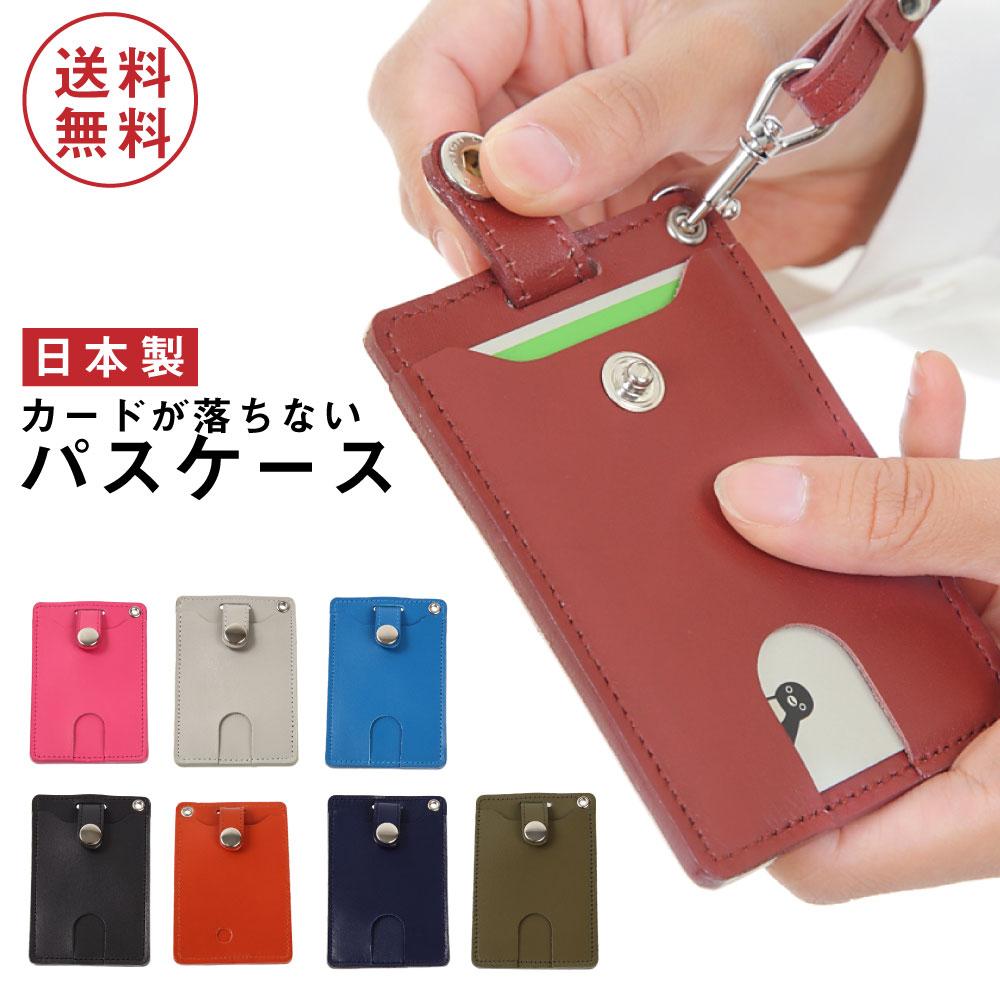 送料無料 パスケース 本革 カード落下防止 リール付ストラップ付属 両面収納 アルファベットチャーム 定期入れ カードケース 日本製 ギフト対応