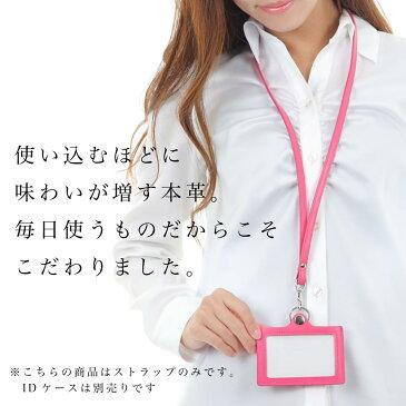 本革 ネック ストラップ 日本製 ギフト ラッピング無料 送料無料 姫路 レザー