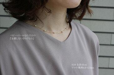 K18 アコヤ本真珠 ペンダントトップ /パール 18k 18金 ベビーパール ステーションネックレス akoya pearl