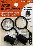 【kakudai】ガス用キャップセット(LPガス用)9586L