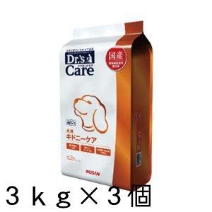ドクターズケア キドニーケア ドライ 犬用 3kg ×3個 腎臓病 腎臓 犬 ペット 療法食 小粒