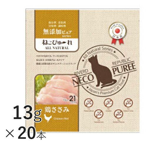 無添加ねこぴゅーれ鶏ささみ13g×20本【リバードペット】猫おやつフード国産ピューレ鶏ささみササミ