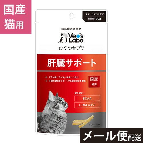 【3つまで メール便 配送】 おやつサプリ 猫用 肝臓サポート 30g 【Vet's Labo】 猫 おやつ サプリメント BCAA アルギニン 亜鉛 L-カルニチン 【代金引換はメール便不可】