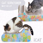 iCatオリジナルつめとぎネコの仲間たち【IDOG&ICAT】猫用おもちゃペット爪とぎ段ボールねこネコアイキャット室内用品