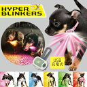 ハイパーブリンカーズ EX 全6色 【プラッツ】 犬 お散歩 夜 お出かけ LEDライト USB 充電式 ペット ピンク ホワイト ブルー イエロー グリーン レッド