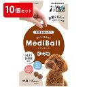 【送料無料】MediBall メディボール 犬用 ビーフ味 まとめ売り 10個セット 【投薬補助おやつ】【宅配便】 投薬 おやつ ペット トリーツ