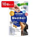 【送料無料】MediBall メディボール 犬用 低アレルゲン たら味 まとめ売り 10個セット 【投薬補助おやつ】【宅配便】 投薬 おやつ ペット トリーツ