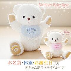 【レビューを書いて送料無料】赤ちゃん誕生メモリアルにぴったり 誕生日・お名前・体重が入り...