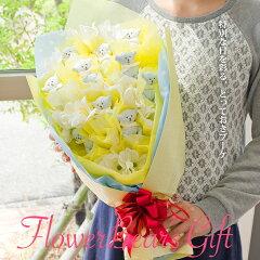 誕生日・記念日・発表会などのプレゼントに、くまの花束「フラワーべアギフト」。【送料無料】...
