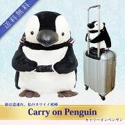 キャリーオンペンギン ペンギン キャリーオンバッグ ショルダーバッグ ぬいぐるみ ベビーカー 持ち込み プレゼント アニマル
