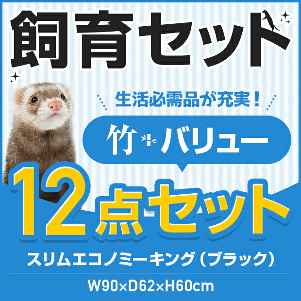 【飼育セット】竹・バリュー スリムエコノミー キング(ブラック)充実内容セット!【お買い得】 フェレット/サークル/ケージ/ゲージ/:フェレットワールド