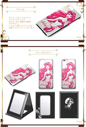 2015年11月20日入荷予定】PGAディズニーFavoriteStyleiPhone6s/6用ハードケースブリリアンスコレクション