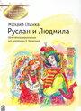 ピアノ 楽譜 グリンカ | ルスランとリュドミラ | Ruslan i Liudmila