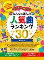 ピアノ 楽譜 オムニバス | ピアノソロ やさしく弾ける 今弾きたい!! みんなが選んだ人気曲ランキング30 〜黒い羊〜(品切・重版未定)