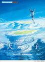 ピアノ 楽譜 野田洋次郎 | ピアノミニアルバム 『天気の子』 music by RADWIMPS