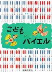 ピアノ 楽譜 バイヤー[=バイエル]   レッスン 教則 教材 教本   こどものバイエル 上巻 新版