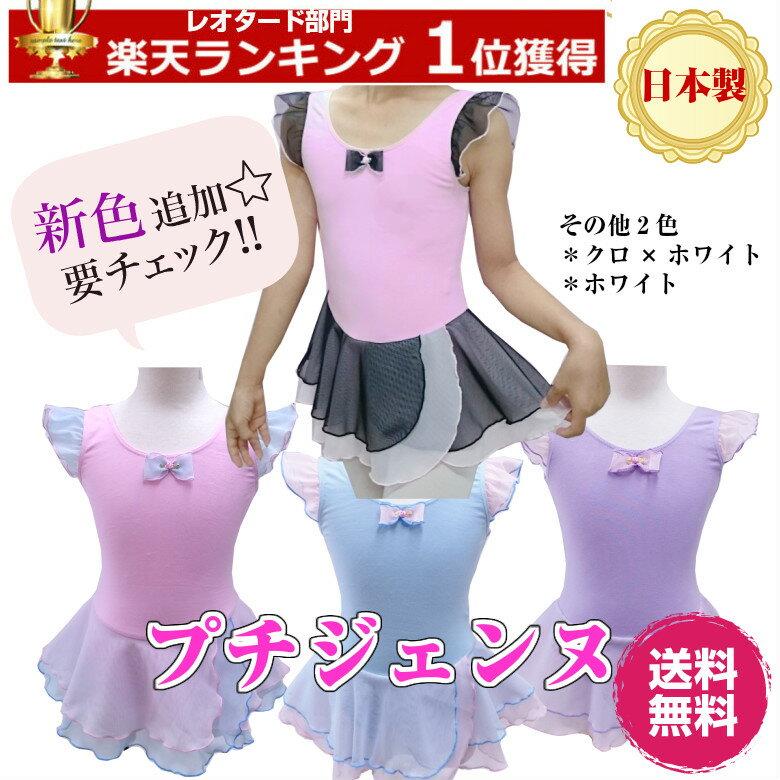 【プチスカーレットシリーズ】【プチジェンヌ】子供用レオタード スカート付レオタード