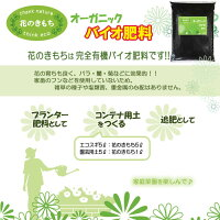 オーガニックバイオ肥料『花のきもち』5リットル