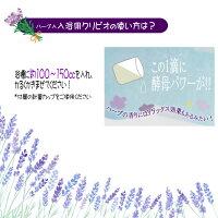 入浴用クリビオ天然ハーブタイプ800ml【期間限定品】
