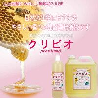 【無添加】国産蜂蜜乳酸菌入り自然派入浴用クリビオpremium8800mlトライアル50cc計量カップ付