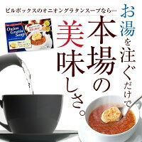 お湯をかけるだけで贅沢オニオンスープ