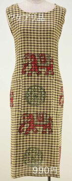 【ワケアリ:生地の風合い】エプロンドレス ダブルエプロン エスニック インド綿 コットン GZW-842