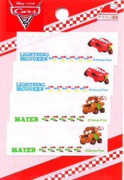 キャラクター ネームテープ・Cars(カーズ)(ネームラベル ネームタグ アイロン お名前 おなまえ ワッペン アップリケ ハンドメイド 手芸用品 入園 入学)