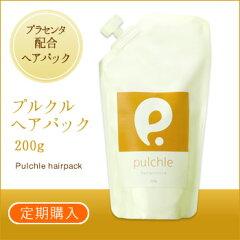週1回のスペシャルパックを毎日使う贅沢プルクルヘアパック 200g 【定期購入】