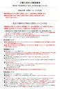 【ジェフコム/イルミネーション】STM-F37 LEDクリスタルモチーフ(電池式) サンタ(電池式) JAN:4937897130182 2