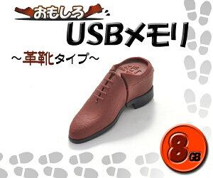 【革靴タイプ】おもしろUSBメモリー8GB(靴 クツ)