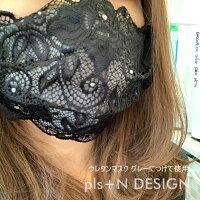 レースマスクカバー洗えるマスクカバーレーススワロフスキーデコお洒落マスクカバーお手持ちのマスクに簡単装着※1枚のお値段です。スワロフスキー付きキラキラレースマスクカバー