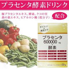 プラセンタ600000mg+酵素[新発売ダイエットサポートドリンク酵素酵母ダイエット美容サプリモデル]【100円割引クーポン付】