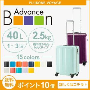 アドヴァンス・ブーン・タイプ ・ジップ スーツケース キャリー 修学旅行 ビジネス カラフル 持ち込み