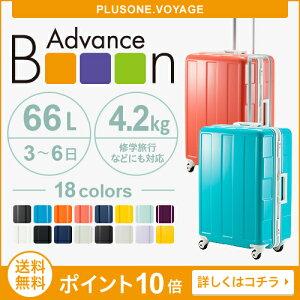アドヴァンス・ブーン・タイプ フレーム スーツケース キャリー 修学旅行 ビジネス カラフル