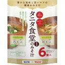 マルコメ タニタ食堂監修みそ汁 6食×7入
