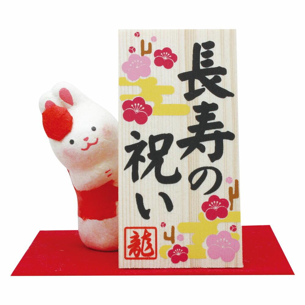 5%OFF クーポン ちぎり和紙 長寿の祝 のぞきうさぎ 敷物付手作りちぎり和紙細工 猫の人形・ネコの置物・ねこの和雑貨 楽天出店10周年記念