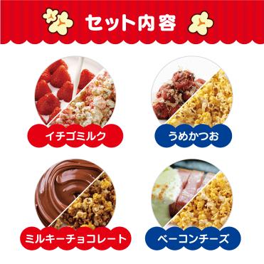 【キャラクターセット】ポップコーン(4種類のフレーバー各1.2リットル)セット【うめかつお味・ベーコンチーズ味・イチゴミルク味・ミルキーチョコレート味】