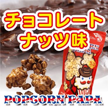 チョコレートナッツフレーバー
