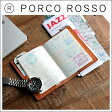 PORCO ROSSO(ポルコロッソ)パスポートカバー/本革/革/レザー/パスポートカバー/ギフト/即納/パスポートケース