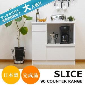 スライス90カウンターレンジ(WH)(1個口/11才)