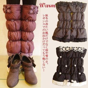 【日本製・洗える】ボア素材 エレガントで防寒あったか! 冷え取り、冷え性、妊娠中の方におすすめ。裏面ボア素材のレッグウォーマーです。ブーツカバー レディース 冷え性の方にオススメ 芦屋【アミティエ】お花ボアレッグウォーマー