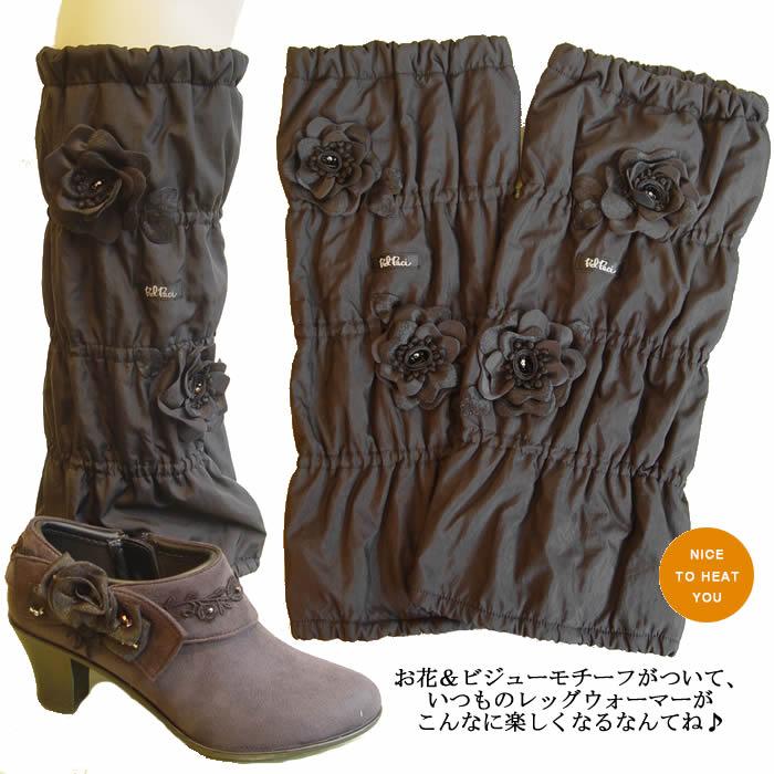 【日本製】冷房除け・防寒など、表がナイロン素材だからオールシーズン◎  お持ちの靴やブーツにおしゃれ度アップ♪ブーツカバー レディース 冷え性の方にオススメ 芦屋【ベルパーチ】ビーズ花ナイロンレッグウォーマー