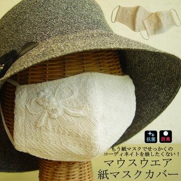 【日本製・洗える】2タイプをご用意。お子様でもつけていただけます! 不織布/市販/PM2.5/インフルエンザ/コロナ対策/レース/日本製/セレブ/可愛い/デコ/姫/外出/ウイルス対策/おしゃれ【メール便可】紙マスクカバー【ボナ】リボンレースダブルガーゼマスク