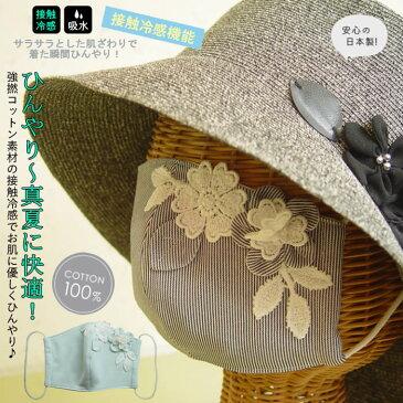 【日本製・洗える】綿100%の接触冷感素材です。これで真夏も涼しく快適に! 不織布/市販/PM2.5/インフルエンザ/コロナ対策/レース/日本製/セレブ/可愛い/ウイルス対策/おしゃれ【メール便可】紙マスクカバー【ヨーク】お花強撚コットン接触冷感マスク