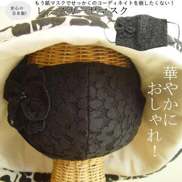 【日本製・洗える】黒 夏用 冷感 ずれない 日本製 洗える 夏用 涼しい ひんやり 立体型 3D 布マスク おしゃれ ファッション 大人用 レディース 女性 熱中症対策 敏感肌用マスク マスクカバー【プリンチペッサ】お花レースダブルガーゼマスク