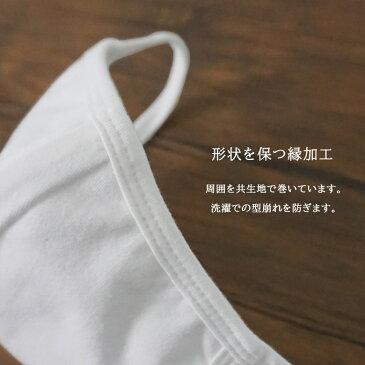 布マスク 洗える マスク【日本製】在庫あり 即納 綿 コットン ポリエステル 大人 子供 レディース メンズ 小さめ 大きめ 白 無地 布 個包装