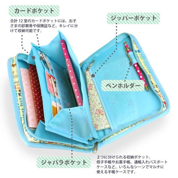 pouche(ポーチェ)『母子手帳ケース』