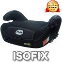 ジュニアシート ISOFIX PLAY Three Fix ブースターシート ブースター チャイルドシート 正規輸入代理店品 ブラック